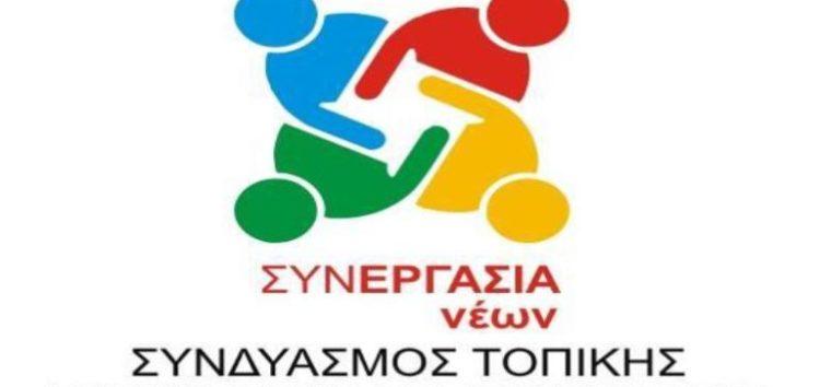 «Συνεργασία νέων» για την τοπική κοινότητα Αρμενοχωρίου