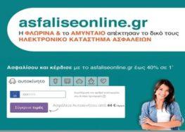 Asfaliseonline.gr: Η Φλώρινα και το Αμύνταιο απέκτησαν το δικό τους ηλεκτρονικό κατάστημα ασφαλειών