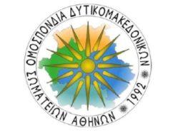 Το νέο Διοικητικό Συμβούλιο της Ομοσπονδίας Δυτικομακεδονικών Σωματείων Αθηνών