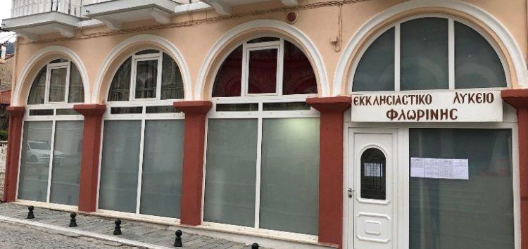 Εκπαιδευτική εκδρομή του Γενικού Εκκλησιαστικού Λυκείου Φλώρινας σε Αθήνα και Αίγινα