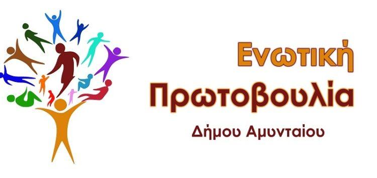 Ο Συνδυασμός της «Ενωτικής Πρωτοβουλίας»