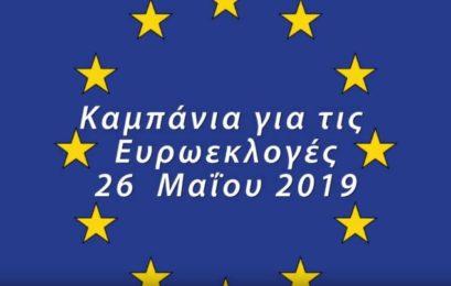 Καμπάνια των μαθητών του 2ου ΓΕΛ Φλώρινας για τις ευρωεκλογές (video)
