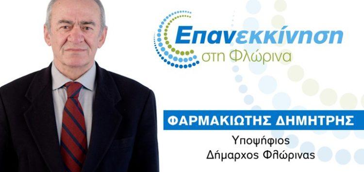Ανοιχτή πρόσκληση στην κεντρική προεκλογική ομιλία της «Επανεκκίνησης» του υποψήφιου δημάρχου Δημήτριου Φαρμακιώτη