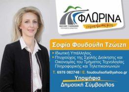 Η Σοφία Φουδούλη – Τζώτζη υποψήφια δημοτική σύμβουλος με το συνδυασμό «Φλώρινα τόπος ζωής μας»