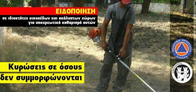 Υποχρεωτικός καθαρισμός οικοπέδων και ακάλυπτων χώρων από ιδιώτες για την πρόληψη των πυρκαγιών