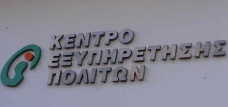 Ανοικτά για τις εκλογές τα ΚΕΠ του Δήμου Φλώρινας