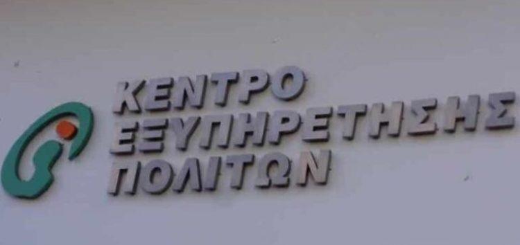 Νέο ωράριο λειτουργίας στο ΚΕΠ Δήμου Φλώρινας