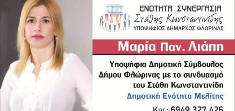 Η Μαρία Λιάπη υποψήφια δημοτική σύμβουλος με το συνδυασμό «Ενότητα – Συνεργασία» του Στάθη Κωνσταντινίδη