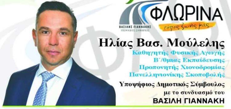 Ο Ηλίας Μούλελης υποψήφιος δημοτικός σύμβουλος με το συνδυασμό «Φλώρινα, τόπος ζωής μας»