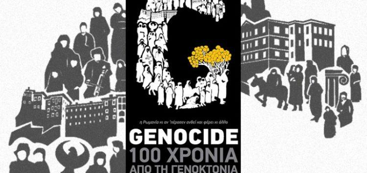 Εκδηλώσεις μνήμης της Ευξείνου Λέσχης Φλώρινας για τα 100 χρόνια από τη Γενοκτονία των Ελλήνων του Πόντου