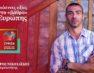 Ο Φλωρινιώτης Αλέξανδρος Νικολαΐδης υποψήφιος ευρωβουλευτής με τον ΣΥΡΙΖΑ