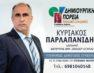 Ο Κυριάκος Παρλαπανίδης υποψήφιος δημοτικός σύμβουλος με το συνδυασμό «Δημιουργική Πορεία – Κοινωνική Συνεργασία»
