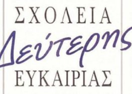 Συνεχίζονται οι εγγραφές στο Σχολείο Δεύτερης Ευκαιρίας Φλώρινας – Αμυνταίου μέχρι τις 30 Σεπτεμβρίου