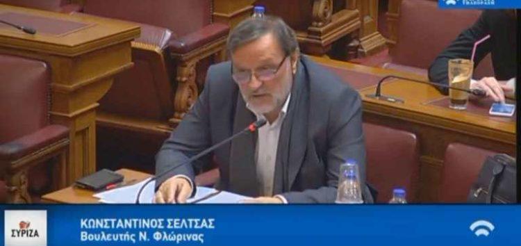 Εισήγηση του βουλευτή Κωνσταντίνου Σέλτσα για τον μεθοριακό σταθμό των Πρεσπών (video)