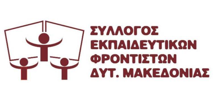 Τα αποτελέσματα των εκλογών στον Σύλλογο Εκπαιδευτικών Φροντιστών Δυτικής Μακεδονίας