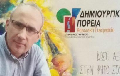 Ο Νικόλαος Ταμουτσέλης, υποψήφιος δημοτικός σύμβουλος Φλώρινας με το συνδυασμό «Δημιουργική Πορεία – Κοινωνική Συνεργασία»