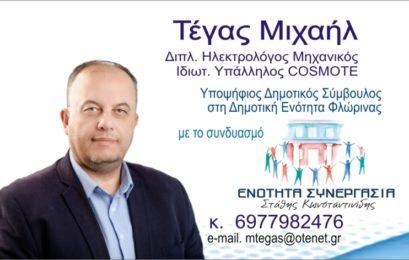 Ο Μιχάλης Τέγας υποψήφιος δημοτικός σύμβουλος Φλώρινας με το συνδυασμό «Ενότητα – Συνεργασία»