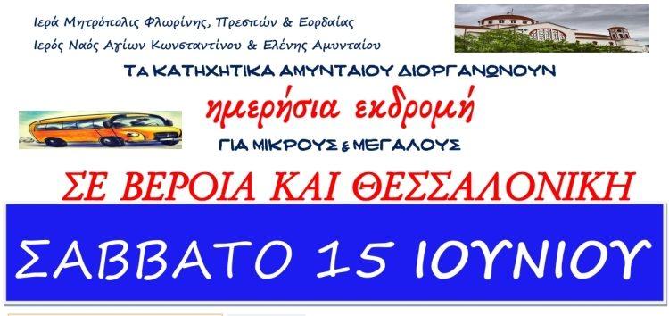 Εκδρομή Κατηχητικών Αμυνταίου σε Βέροια -Θεσσαλονίκη