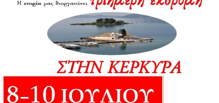 Τριήμερη εκδρομή στην Κέρκυρα