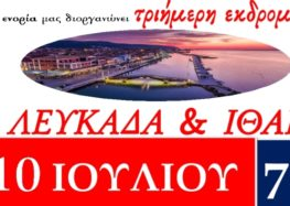 Τριήμερη Εκδρομή σε Λευκάδα και Ιθάκη από την ενορία των Αγίων Κων/νου & Ελένης Αμυνταίου
