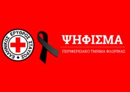 Ψήφισμα για την εκδημία της Ερυθροσταυρίτισσας Ελένης Λαβασίδου