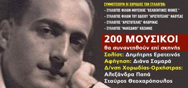 Η Μικτή Χορωδία του «Αριστοτέλη» σε μεγάλη συναυλία αφιέρωμα στον Νίκο Γκάτσο στον Βελβεντό