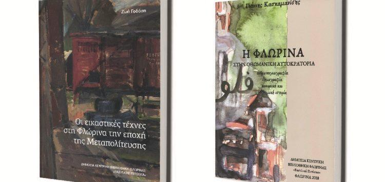 Η Δημόσια Κεντρική Βιβλιοθήκη Φλώρινας «Βασιλικής Πιτόσκα» παρουσιάζει τις δύο νέες εκδόσεις της