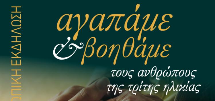 10 χρόνια συμπληρώνει η φιλανθρωπική εκδήλωση «Αγαπάμε και Βοηθάμε»