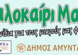 Εκδηλώσεις για τα παιδιά από τον δήμο Αμυνταίου