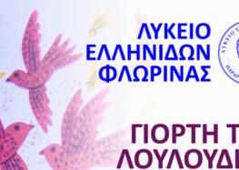 Γιορτή των λουλουδιών από το Λύκειο Ελληνίδων Φλώρινας
