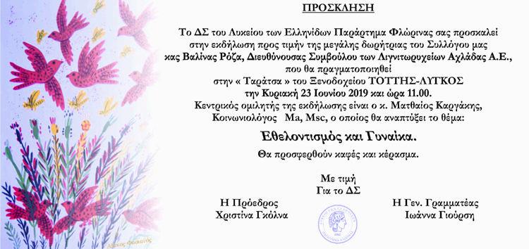 Τη Βαλίνα Ρόζα θα τιμήσει το Λύκειο Ελληνίδων Φλώρινας