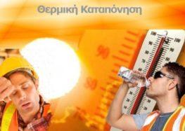 Αντιμετώπιση της θερμικής καταπόνησης των εργαζομένων λόγω υψηλών θερμοκρασιών