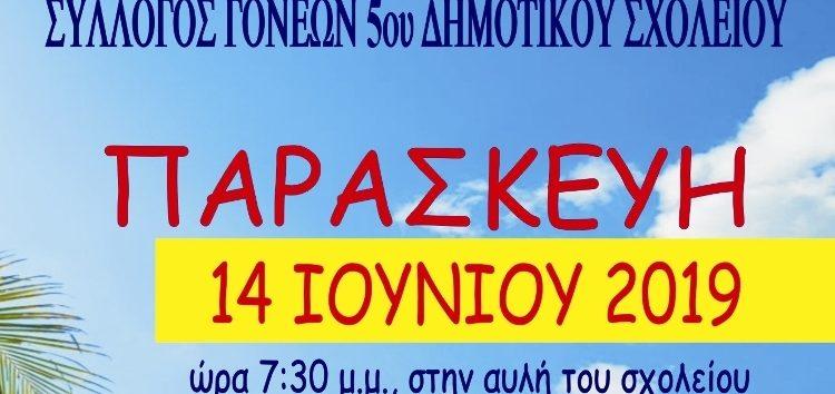 Η ορχήστρα Βαλκάνη στο 5ο δημοτικό για τη γιορτή λήξης της σχολικής χρονιάς