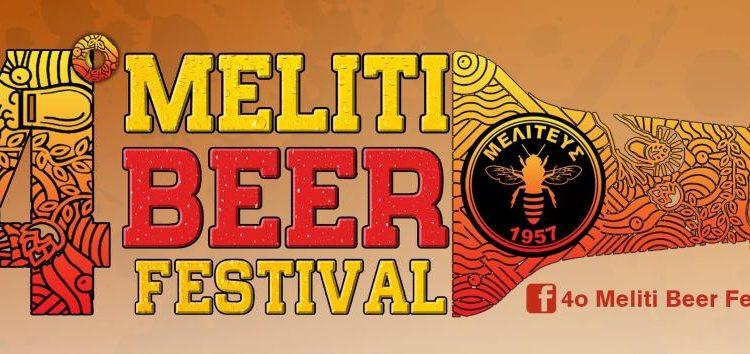 Ξεκινά το 4ο Meliti Beer Festival
