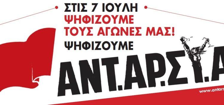 ΑΝΤΑΡΣΥΑ: Όχι στα εκβιαστικά διλήμματα ΣΥΡΙΖΑ – ΝΔ