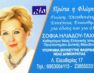 Πρόγραμμα επισκέψεων της υποψήφιας βουλευτή Σοφίας Ηλιάδου – Τάχου στις κοινότητες του νομού Φλώρινας
