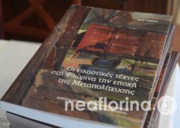Δωρεάν διάθεση του βιβλίου «Οι εικαστικές τέχνες στη Φλώρινα την εποχή της Μεταπολίτευσης» από τη Δημόσια Κεντρική Βιβλιοθήκη Φλώρινας