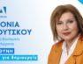 Δήλωση υποψήφιας βουλευτή Λεμονιάς Μπούτσκου