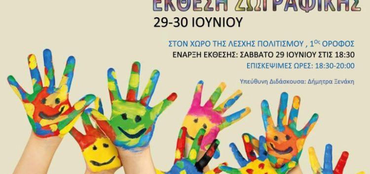 Έκθεση ζωγραφικής του παιδικού τμήματος της Λέσχης Πολιτισμού Φλώρινας