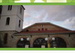 Εορτάζει και πανηγυρίζει ο Ιερός Ναός Αγίας Τριάδος Δροσοπηγής
