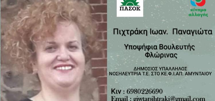 Ανακοίνωση υποψηφιότητας Παναγιώτας Πιχτράκη