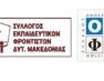 Ευχαριστήριο του Συλλόγου Εκπαιδευτικών Φροντιστών Δυτικής Μακεδονίας