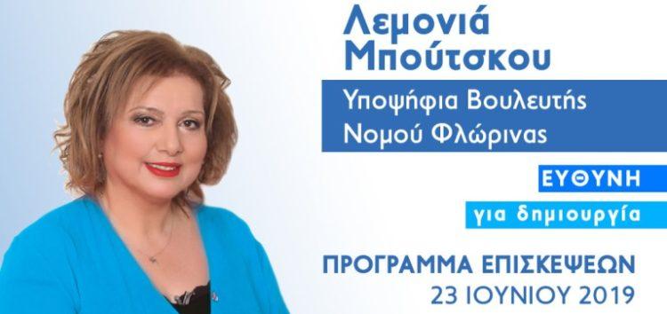 Πρόγραμμα επισκέψεων της υποψήφιας βουλευτή Λεμονιάς Μπούτσκου