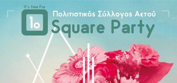 1ο square party στον Αετό