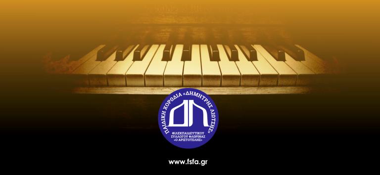 Έναρξη χορωδιακού έτους και νέες εγγραφές στην παιδική χορωδία «Δημήτρης Λιώτσης» του «Αριστοτέλη»