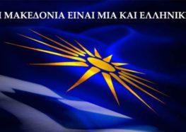 Ο αγώνας για την Μακεδονία μας συνεχίζεται: Όλοι στο Αμύνταιο την Κυριακή 21 Ιουλίου