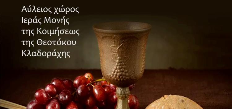 Αφιέρωμα στο «Νάμα» από την Ακαδημία Οίνου του «Αριστοτέλη» στην Κλαδοράχη