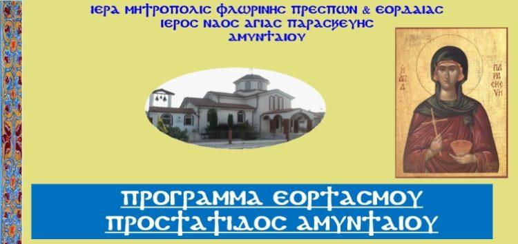 Πρόγραμμα εορτασμού προστάτιδος Αμυνταίου Αγίας Παρασκευής