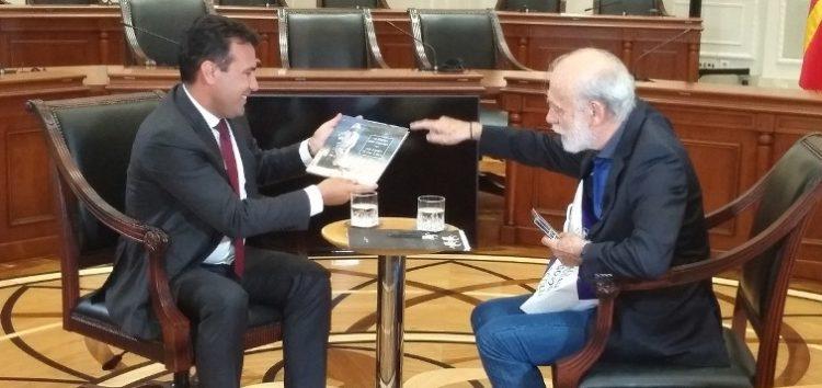 Αποκλειστική συνέντευξη του Ζ. Ζάεφ στον Γ. Λιάνη: «Δεν θέλουμε να κλέψουμε τίποτα από την ιστορία της Ελλάδας»