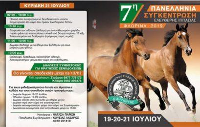 Το πρόγραμμα της 7ης Πανελλήνιας Συγκέντρωσης Ελεύθερης Ιππασίας στη Φλώρινα